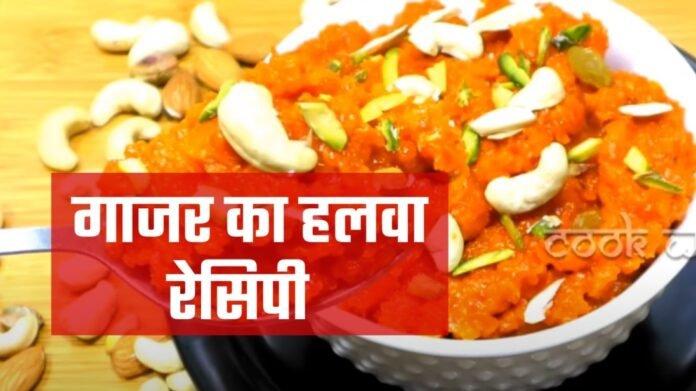 gajar ka halwa recipe in hindi