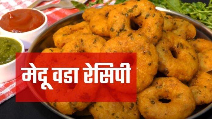 medu vada recipe in hindi