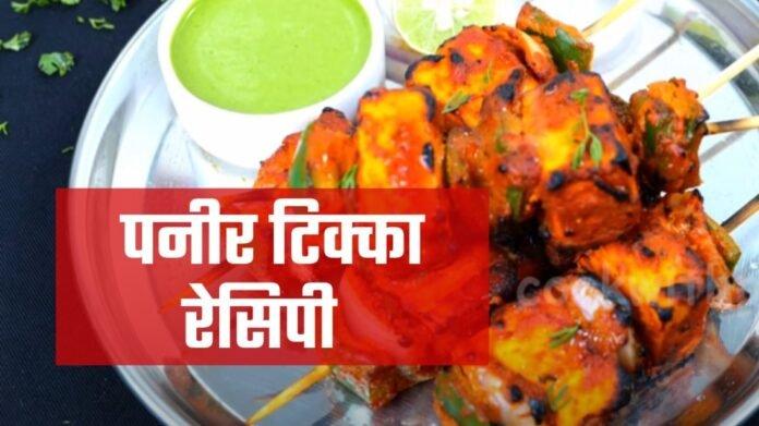 paneer tikka recipe in hindi