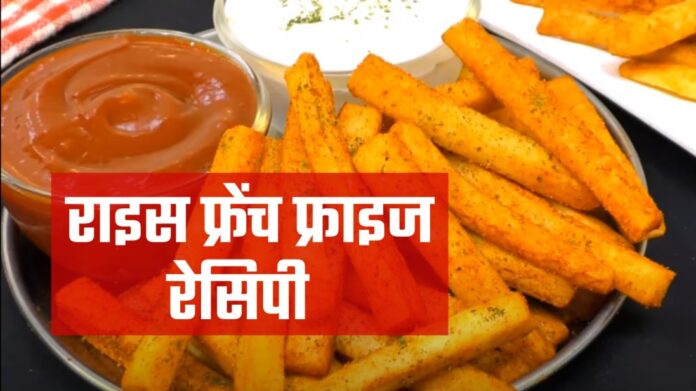 rice french fries recipe in hindi