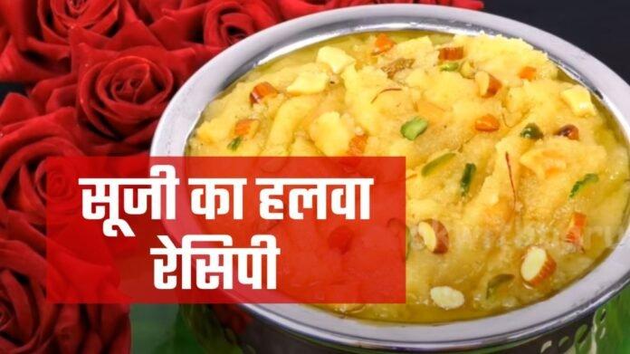 suji ka halwa recipe in hindi