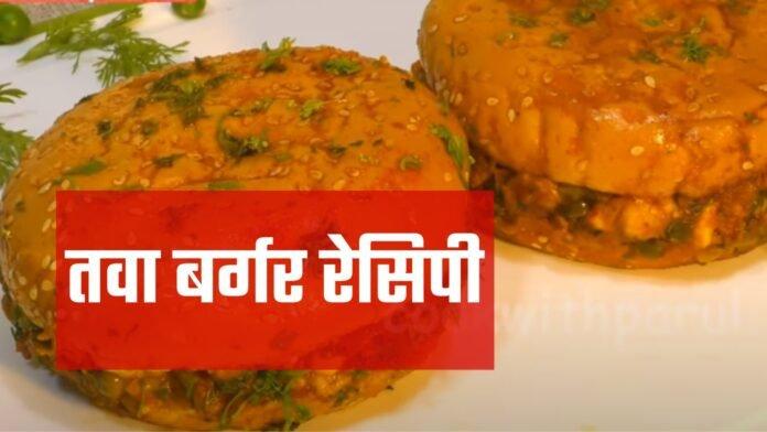 tawa burger recipe in hindi