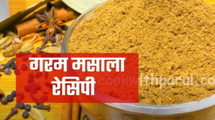 garam masala recipe in hindi