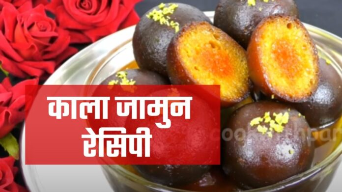 kala gulab jamun recipe in hindi