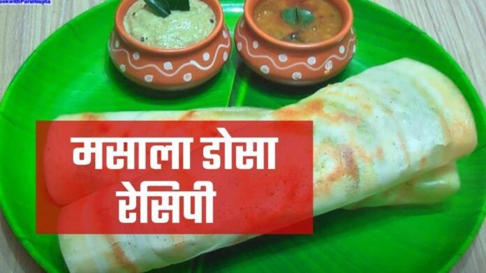 masala dosa recipe in hindi