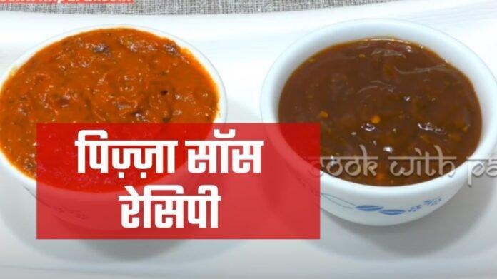 pizza sauce recipe in hindi