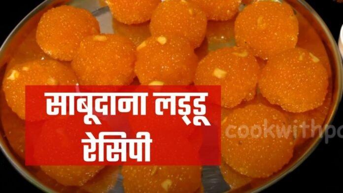 sabudana ladoo recipe in hindi