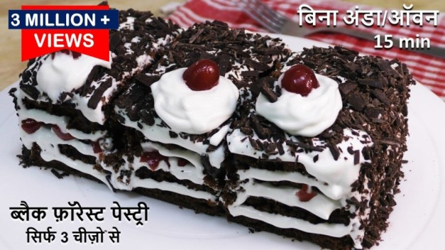 Black Forest Pastry Recipe| How to make Black Forest Pastry | Chocolate Pastry Recipe