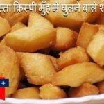 Shakkarpara Recipe   How to make Shakkarpara at Home   Crispy Shakkarpali Recipe