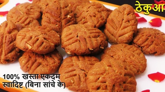 Khasta Thekua Recipe | How to make Khasta Thekua at Home | Wheat Flour Khasta Thekua Recipe