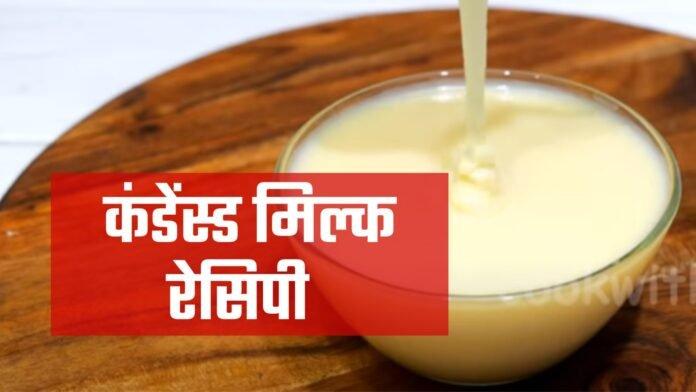 condensed milk recipe in hindi