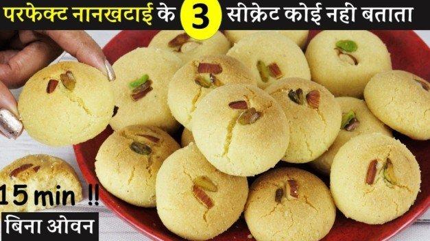 nankhatai recipe biscuits recipe
