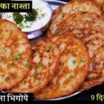 falahari breakfast recipe